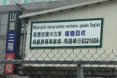 MechanicEnglish