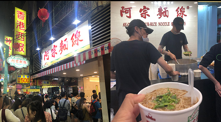 Ay-Chung Noodle Shop in Ximending, Taipei